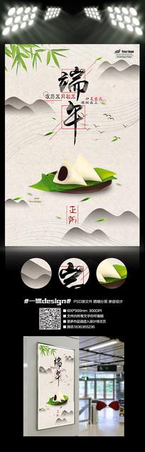 水墨中国风端午节粽子海报素材