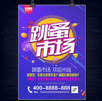 跳蚤市场海报