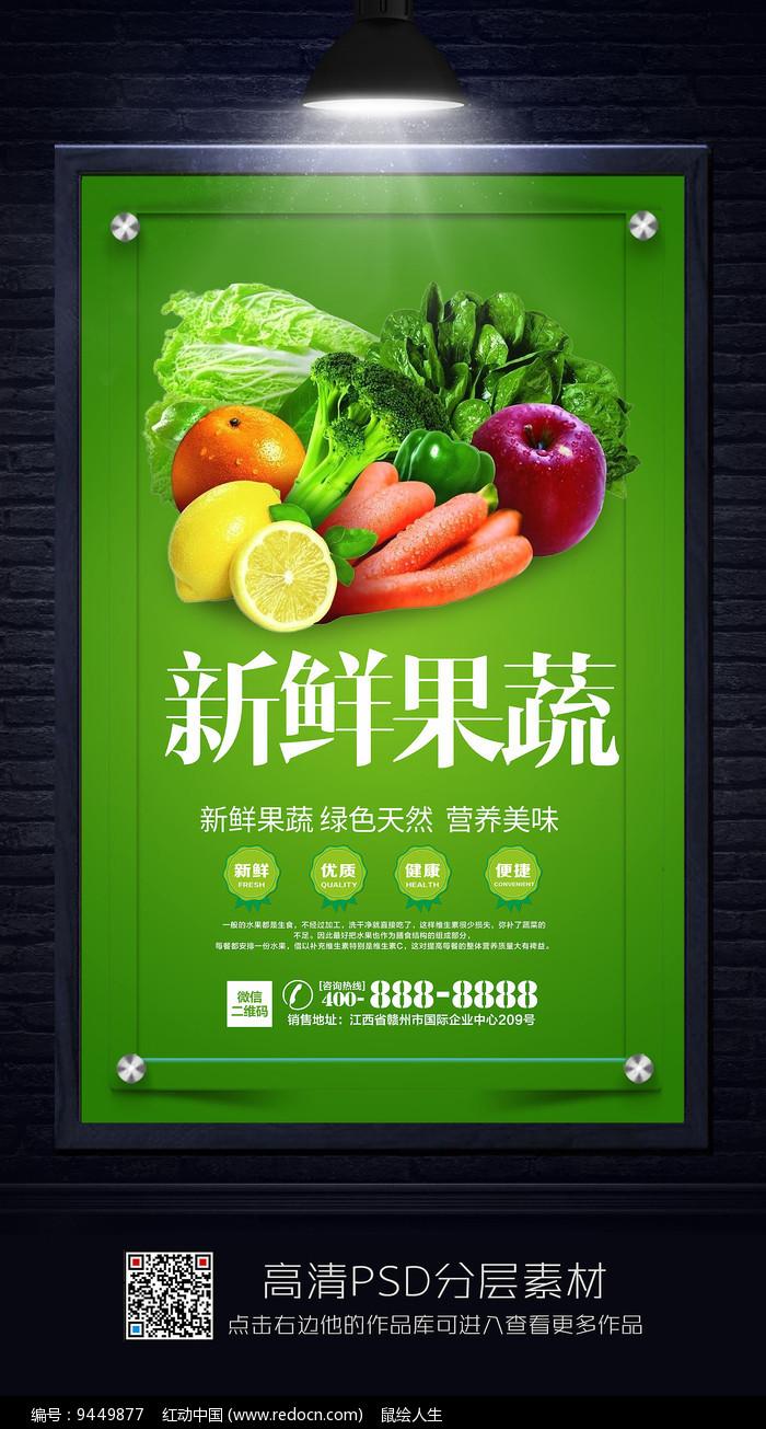 新鲜果蔬促销海报图片