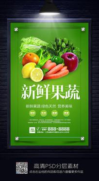 新鲜果蔬促销海报