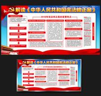 学习2018宪法修正案展板