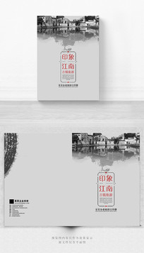 印象江南宣传册封面设计