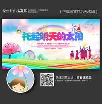 幼儿园61儿童节主题活动海报