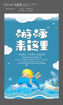 游泳招生培训宣传海报