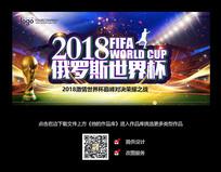 2018俄罗斯世界杯背景展板