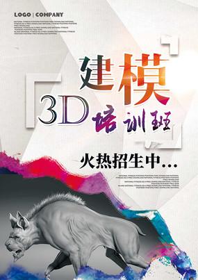 3d建模培训班海报设计