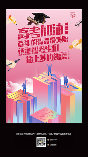 炫彩创意金榜题名高考海报