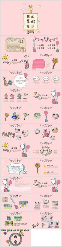 粉红色卡通我的暑假生活PPT
