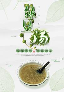 简约夏季解暑绿豆汤海报