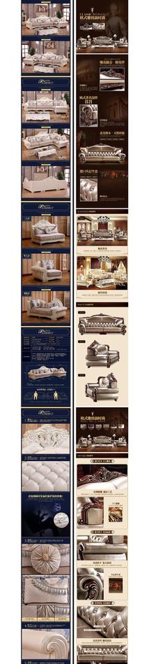 淘宝天猫欧式沙发详情页描述