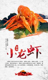 香辣小龙虾海报