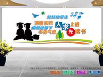 学校文化走廊文化墙