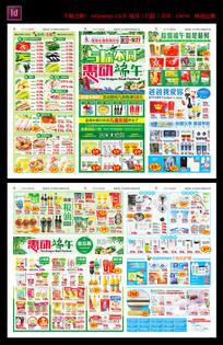 超市端午DM宣传单模板设计