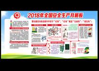 建筑施工2018安全生产月