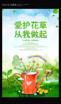 清新爱护花草从我做起公益海报