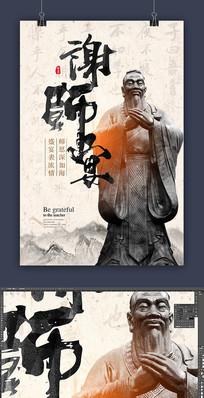 中国水墨风谢师宴海报