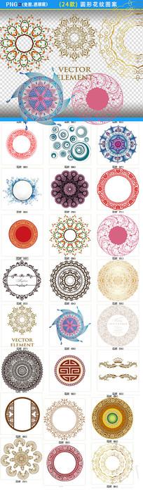 PNG圆形花纹素材