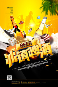 冰镇啤酒夏季啤酒海报