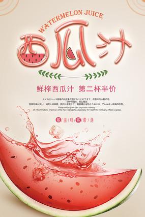 创意夏季冰爽水果西瓜汁海报
