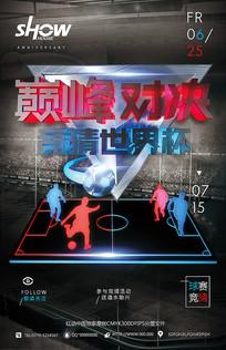 炫酷世界杯竞猜活动海报