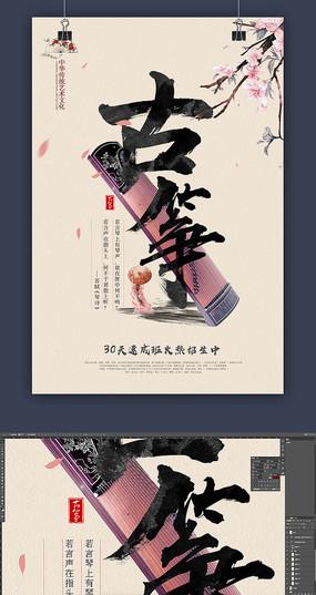 古筝培训招生海报