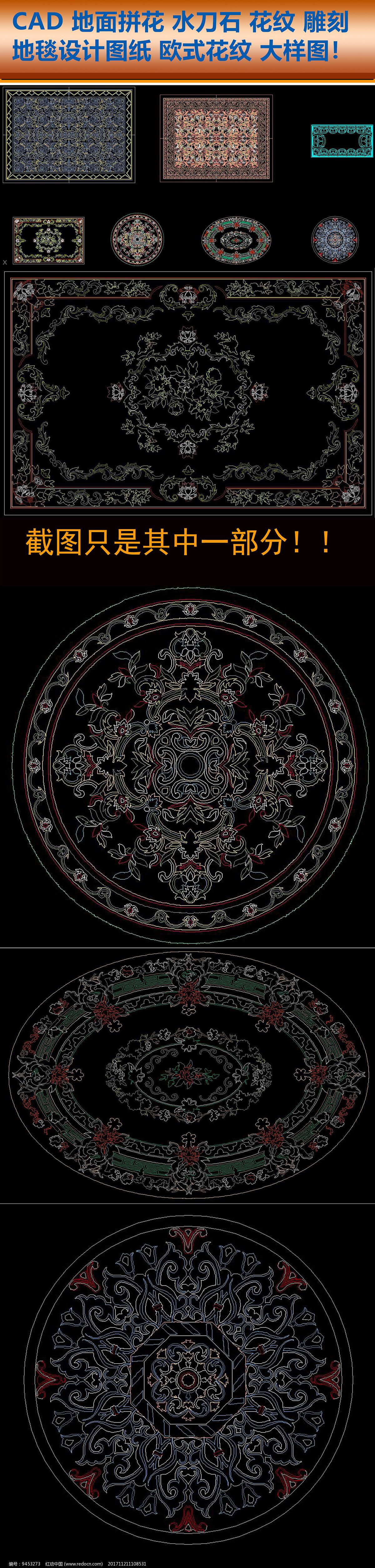 CAD水刀石地面拼花欧式花纹图片