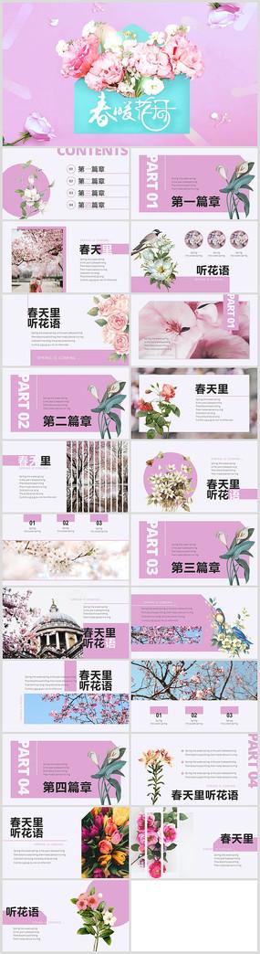 粉红色春暖花开PPT模板