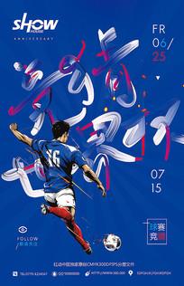 简洁世界杯竞猜海报模版