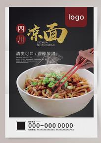凉面时尚美食宣传海报