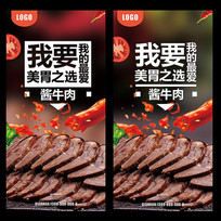 美食美味酱牛肉餐饮海报