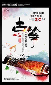 中国风古筝招生海报