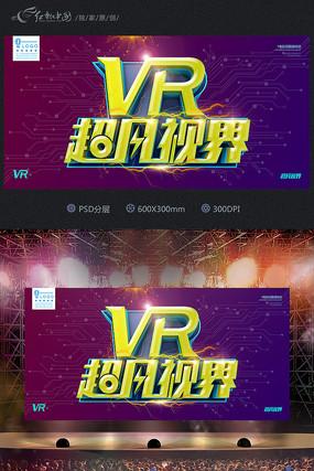 VR超凡视界体验馆海报