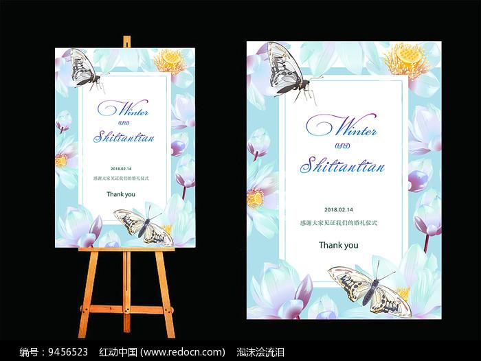 婚礼迎宾水牌图片
