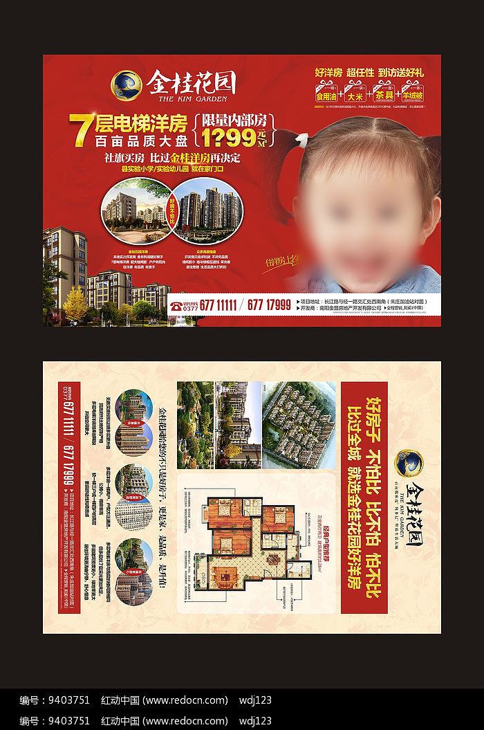 精美新年房地产单页图片