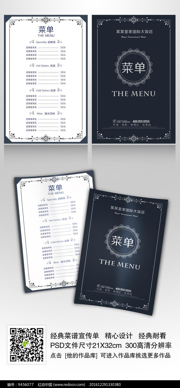 酒店餐厅菜谱菜单图片