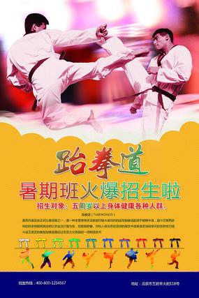 跆拳道馆招生海报