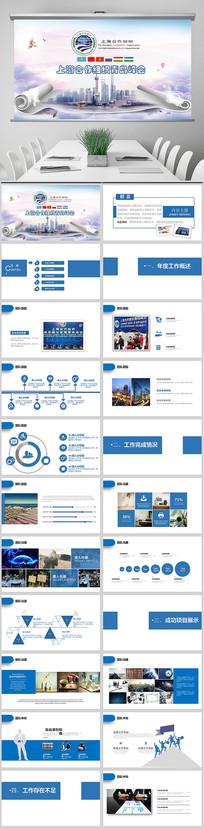 上海上合组织青岛峰会PPT