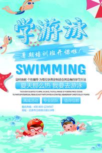 暑期游泳培训招生宣传海报