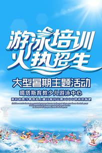 私人教练游泳班招生宣传海报