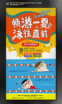夏令营游泳班培训招生海报设计