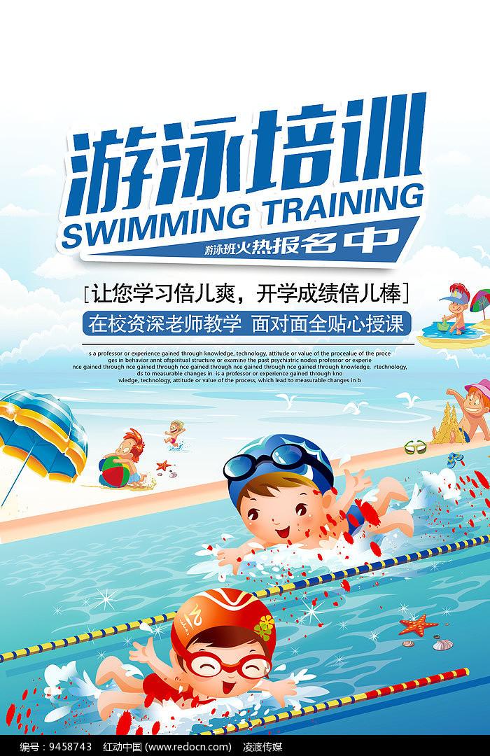 游泳培训班招生海报图片