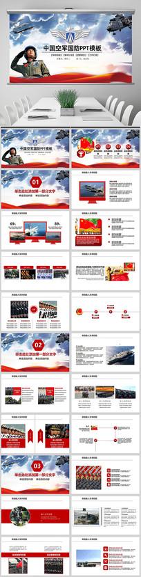 中国空军军队国防演习PPT