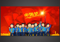 中国梦卡通背景板
