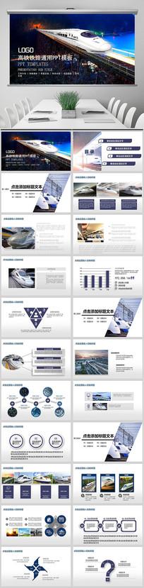 中国铁建高铁动车工作PPT