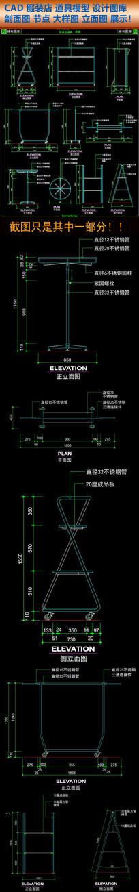 CAD服装店道具模型装修设计