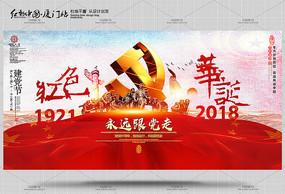 大气七一建党节宣传海报