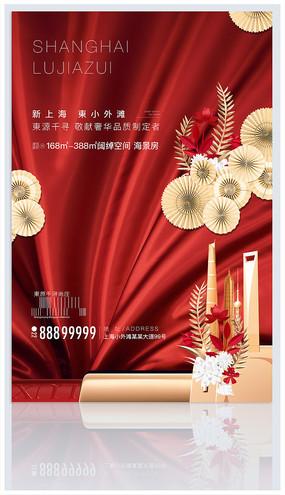 红色大气地产广告