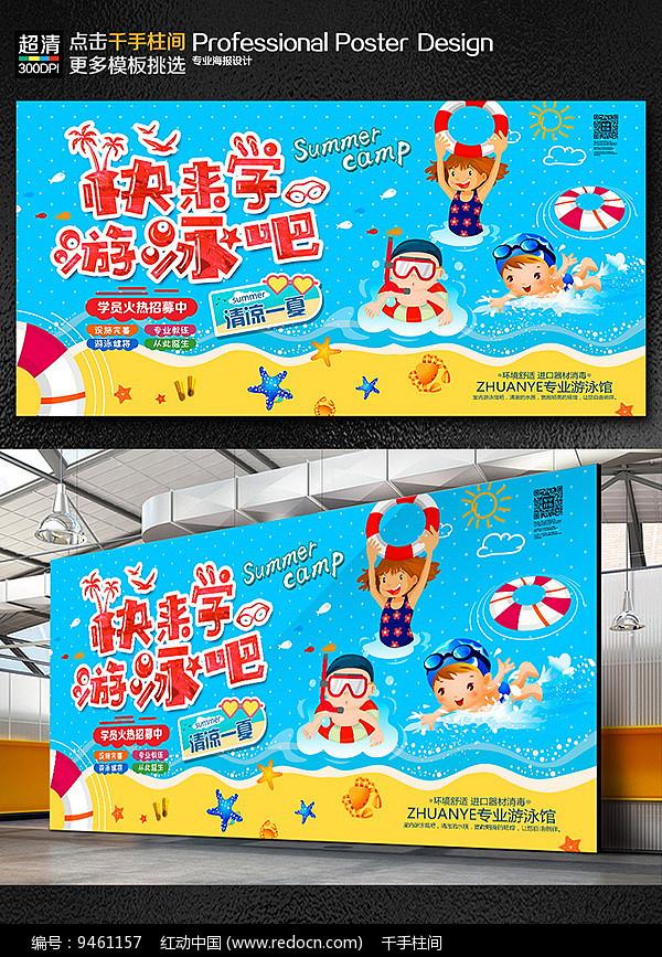 快来学游泳吧夏令营游泳班招生海报图片