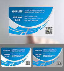 蓝色经典科技公司简约名片设计
