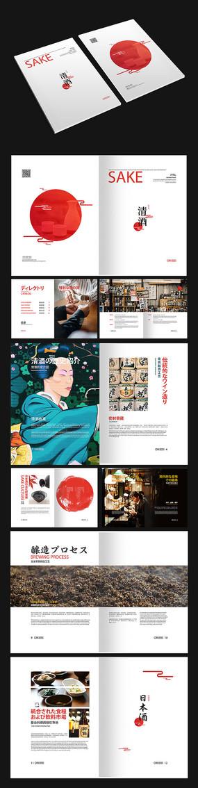 日式酒品宣传画册